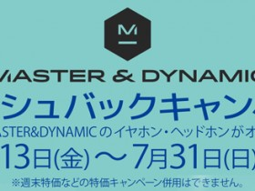 Master&Dynamic_キャッシュバック_BLOG_2