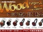 audio-technica試聴会改訂版_大阪日本橋本店_0619_BLOG