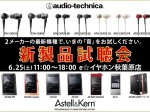 audio-technica×Astell&Kern_新製品試聴会0625_BLOG
