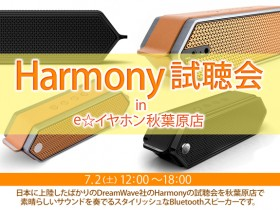 Harmony試聴会_秋葉原_0702_BLOG