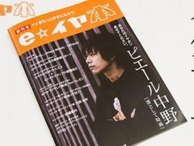 創刊号ブログアイキャッチ-min