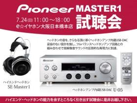 Pioneer試聴会0724_大阪日本橋本店_BLOG