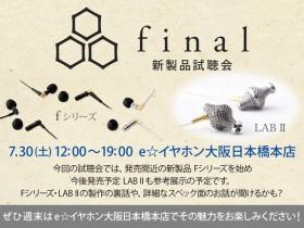 f_新製品試聴会_0730_大阪日本橋本店_BLOG