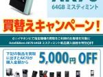 AK70-買い替え_0701_blog