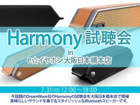 Harmony試聴会_大阪日本橋本店_0731_BLOG