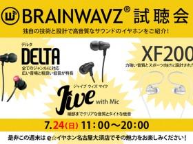 BRAINWAVZ試聴会_名古屋大須店_0724_BLOG