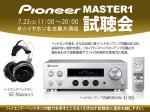 Pioneer試聴会0723_名古屋大須店_BLOG