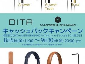 Master&Dynamic_キャッシュバックBLOG用