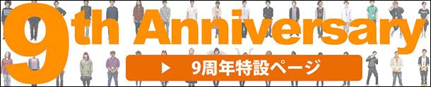 9th_blog