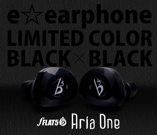 fFLAT5 Aria One