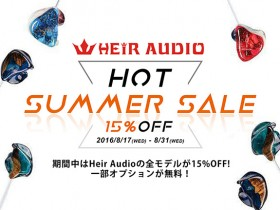 Heir_Audio_Summer_blog