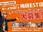 kyujin_blog-min