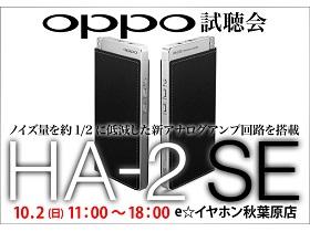 oppo試聴会_秋葉原店_1002_BLOG - コピー