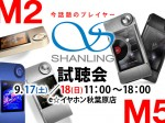 SHANLING試聴会_秋葉原店_091718_BLOG
