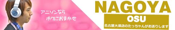nagoya_takumi-100px-ameblo-Distinction2