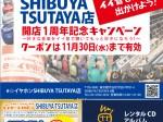 shibuya tsutaya eイヤホン