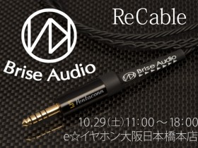 BriseAudio_1029_大阪日本橋本店_BLOG