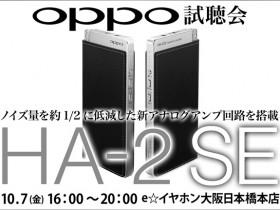 oppo試聴会_大阪日本橋本店_1007_BLOG