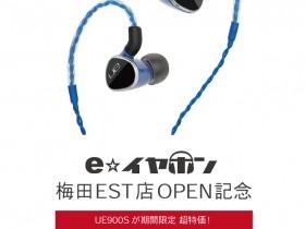 UE900S_POP_blog (1)