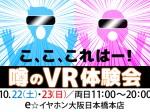 VR試聴会_大阪日本橋本店_102223_BLOG