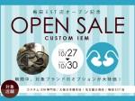 custom_sale