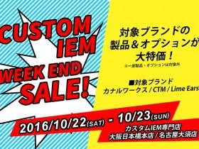 custom_sale_blog (2)