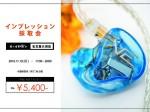 Wインプレ採取会_名古屋_1113B