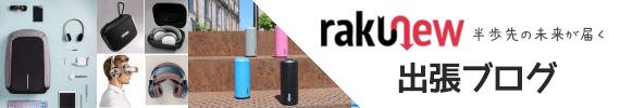 rakunew_blog_ban.jpg (570×100)