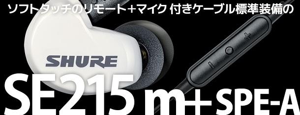 slide_shure215m_spa-a