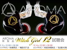 2016120304_aroma_witchgirl12_blog