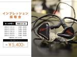インプレ採取会_11月分-WEB