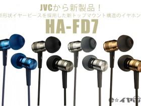 HA-FD7