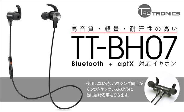 tt-bh07_01