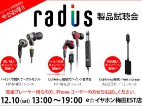 radius製品試聴会_梅田EST_1210_BLOG