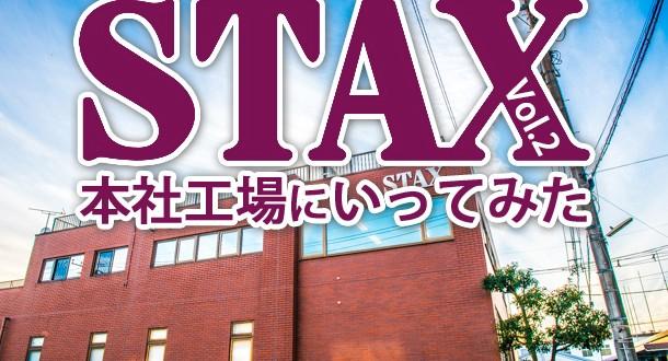 STAXタイトル-2