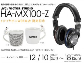HA-MX100-Z_プレゼントCP_1210-18_BLOG-min