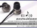 Acoustune試聴会_1223_大阪日本橋本店_BLOG