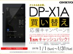 ONKYO-DP-X1A_買い替え0101-0131_BLOG
