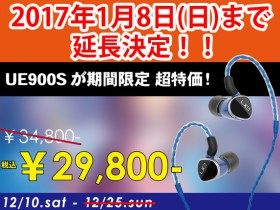 UE900Sポタフェス特価延長