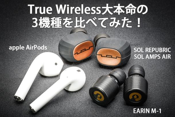True Wireless タイトル