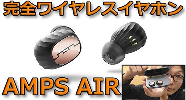 AMPS AIR_blog