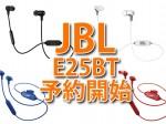 JBL E25BT-min