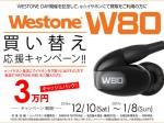 WESTONE_W80_買い替え応援1210-0108_BLOG