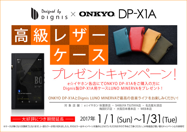 dignis_ONKYO-DP-X1A_0101-0131_BLOG