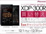 Pioneer-XDP-300R_買い替え1201-1231_BLOG