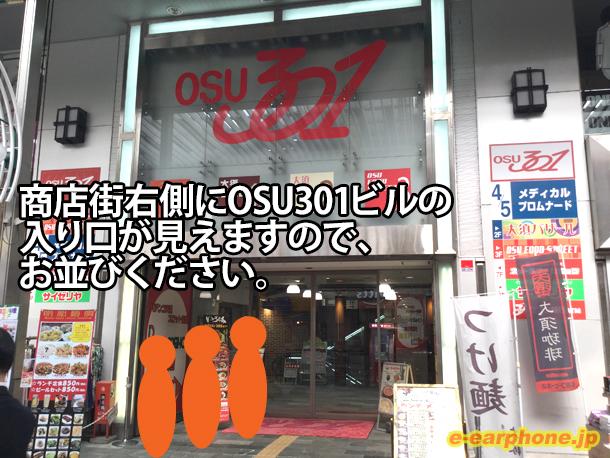 osu301