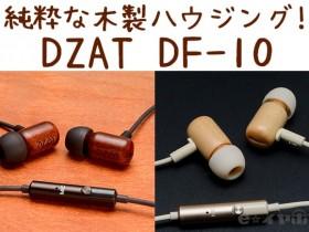 DZAT DF-10-min