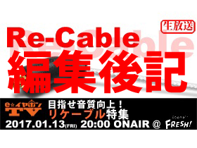 cable_280_later