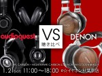 audioquest_vs_DENON試聴会_秋葉原_0121_BLOG