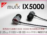 20170225_MUIXIX5000_umd_BLOG (1)